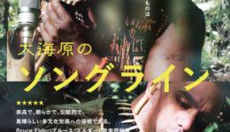 0129_teaser-poster_songline