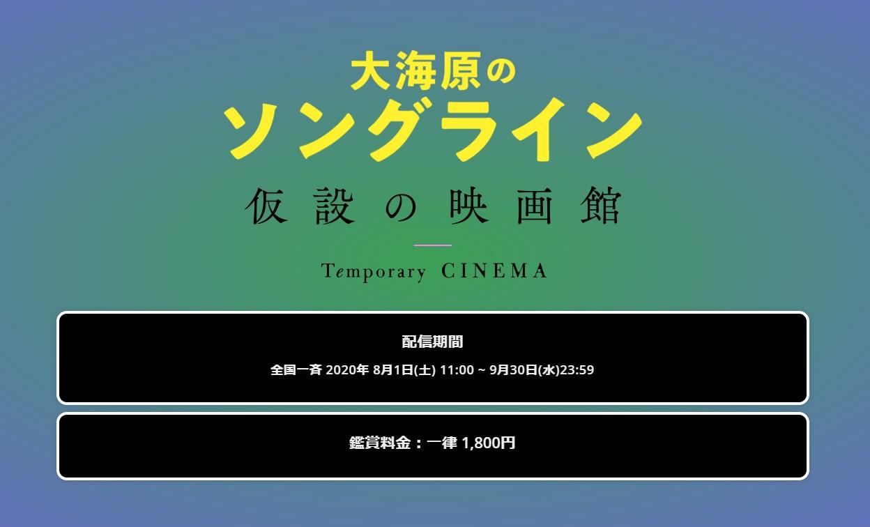 kasetsu_songline_image