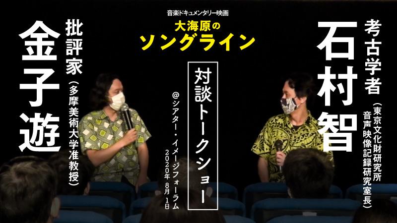 【対談トークショー】800x450
