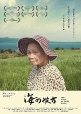 改めまして自己紹介させて頂きます。私は、台湾人映画監督の黄(コウ)インイクと申します。八重山諸島に移り住んだ台湾人移民をテーマとしたドキュメンタリー映画を、2014年からシリーズ的に撮り続けています。現在は製作拠点を沖縄・那覇に移して活動しています。おかげさまで、シリーズ第一弾となる映画『海の彼方』が台湾(2016年9月~)と日本(2017年8月~)で劇場公開を果たすことができました。