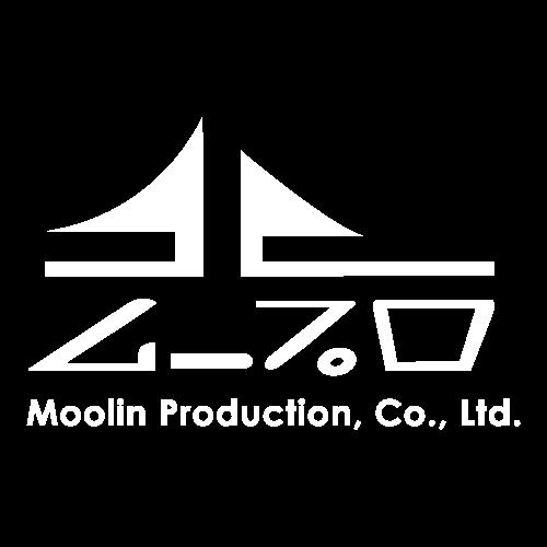 株式会社ムーリンプロダクション