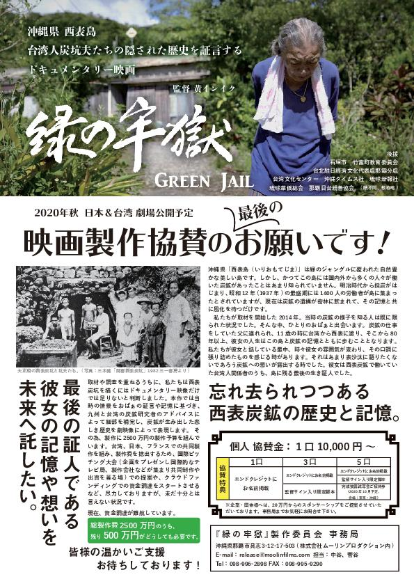 greenjail_sponsorship_flier-01