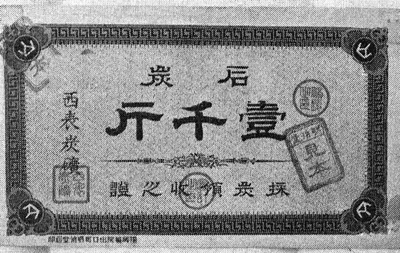 1916(大正5)年頃使われた「西表炭礦会社」の炭坑切符(写真:三木健「聞書西表炭坑」1982三一書房より)