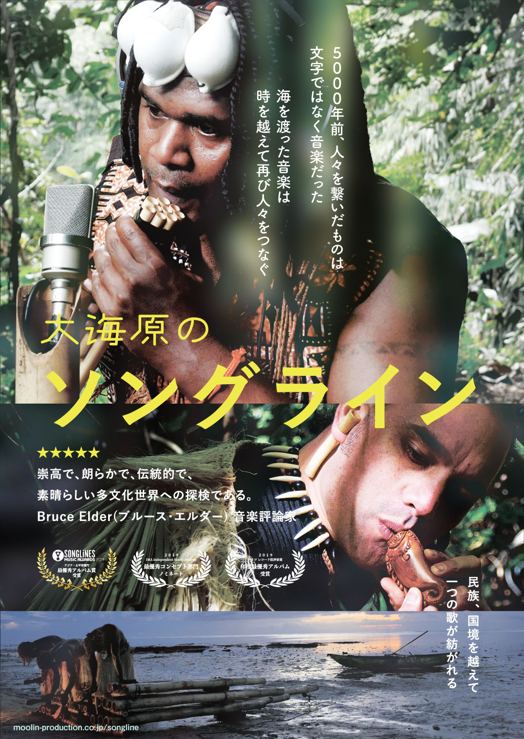 0203_teaser-poster_150dpi_songline