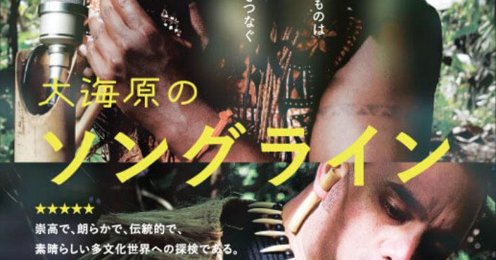 0203_teaser-poster_72dpi_songline