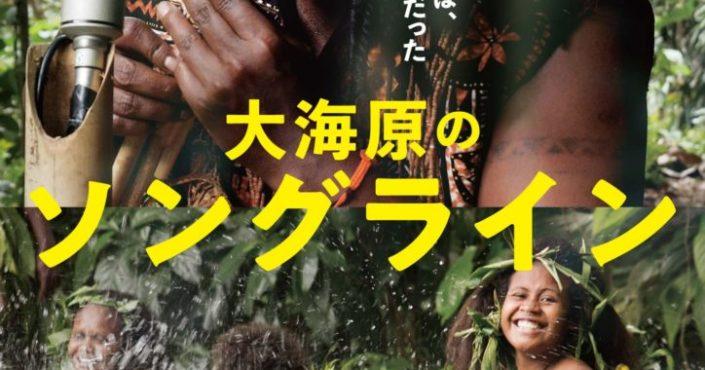 『大海原のソングライン』公開日延期のお知らせ