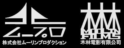 MooPro&Moolin_toppage_logo_gray