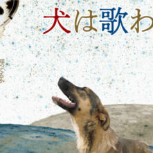 『犬は歌わない』_Facebookカバー画像